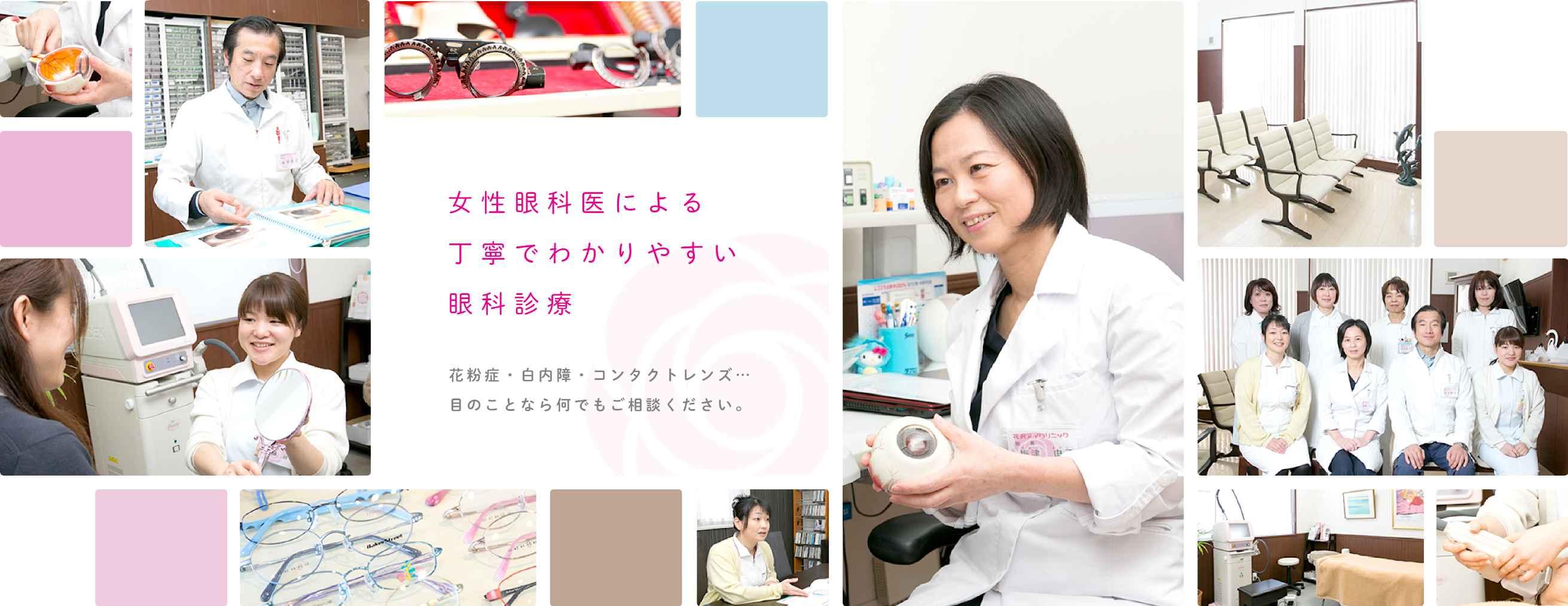 女性眼科医による丁寧でわかりやすい眼科診療 花粉症・白内障・コンタクトレンズ… 目のことなら何でもご相談ください。