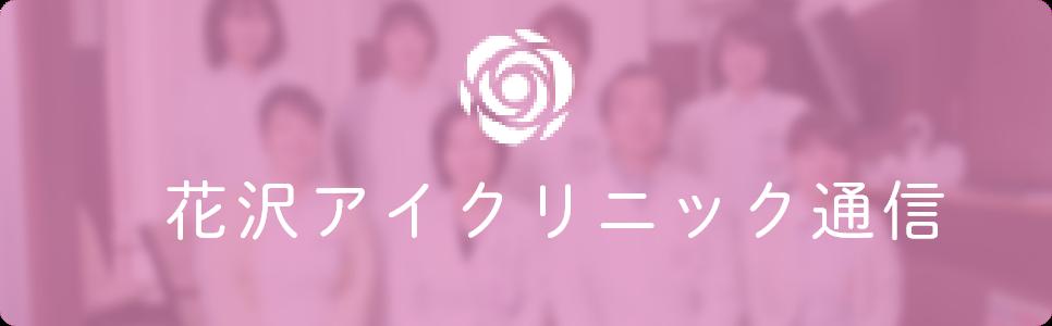 花沢アイクリニック通信